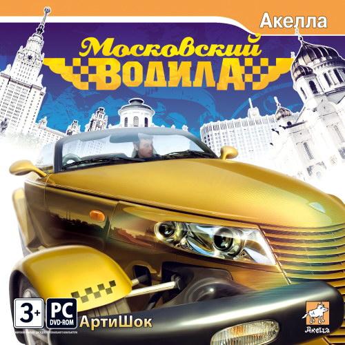 Сохранение для Московский водила