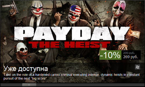 Сохранение для Payday: The Heist