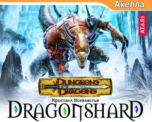 Сохранение для Dragonshard