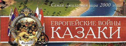 Сохранение для Казаки: Европейские войны