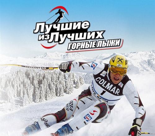 Сохранение для Лучшие из лучших. Горные лыжи 2006