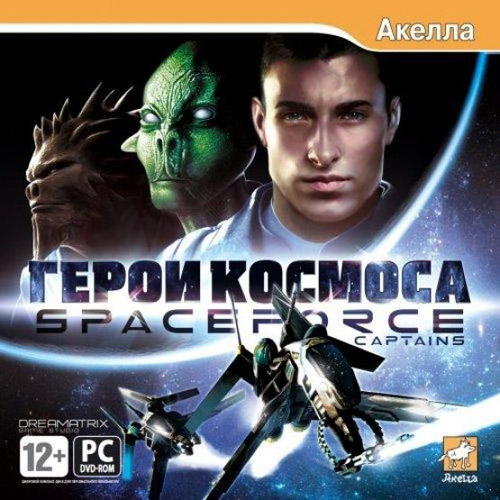 Сохранение для Space Force: Герои космоса